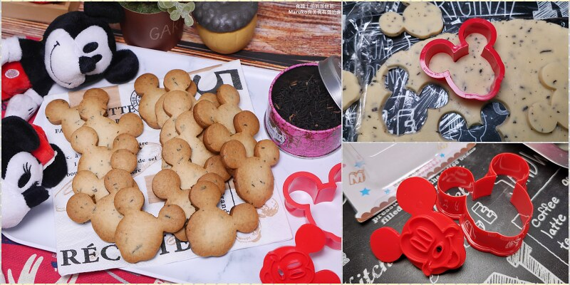 【食譜】伯爵茶餅乾|米奇造型餅乾DIY點心 @Maruko與美食有個約會