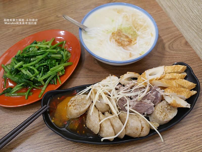 【永和美食】基隆美華大腸圈|懷念古早味手工糯米腸用蒸的好滋味 @Maruko與美食有個約會