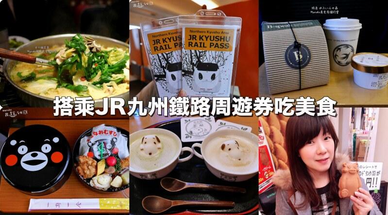 九州美食|福岡、熊本、由布院旅遊不可錯過的十個熱門美食(2019.03更新) @Maruko與美食有個約會