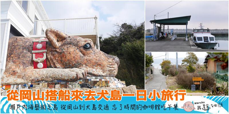 【犬島景點】犬島|岡山瀨戶內國際藝術之島一日行程規劃 @Maruko與美食有個約會