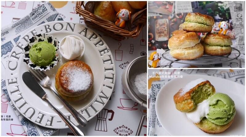 食譜 英式鬆餅(司康) 鬆軟下午茶點心手作司康 加入優格更好吃的做法
