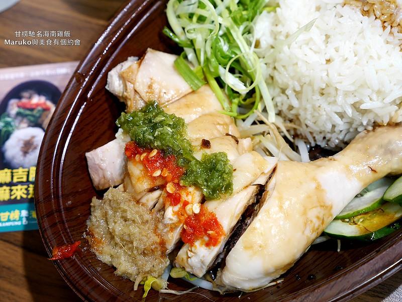 【台北中山】甘榜馳名海南雞飯|要嘛吉隆坡要嘛來這裡 @Maruko與美食有個約會