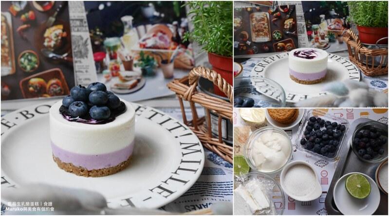 【食譜】藍莓生乳酪蛋糕|免烤箱甜點有繽紛漸層生乳酪蛋糕 @Maruko與美食有個約會