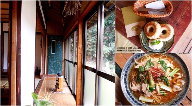 【岡山美食】犬島 Ukicafe|忘了時間的旅行走進島嶼中的日式小屋品嚐悠閒的午餐時光 @Maruko與美食有個約會