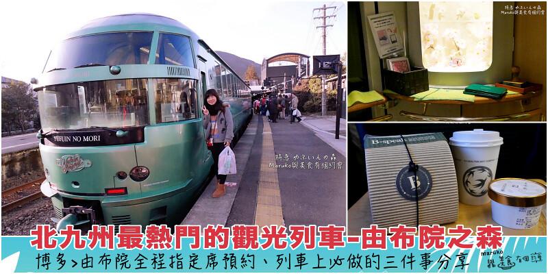 【九州交通】由布院之森|北九州最熱門的觀光列車(JR九州鐵路周遊券全程指定席) @Maruko與美食有個約會