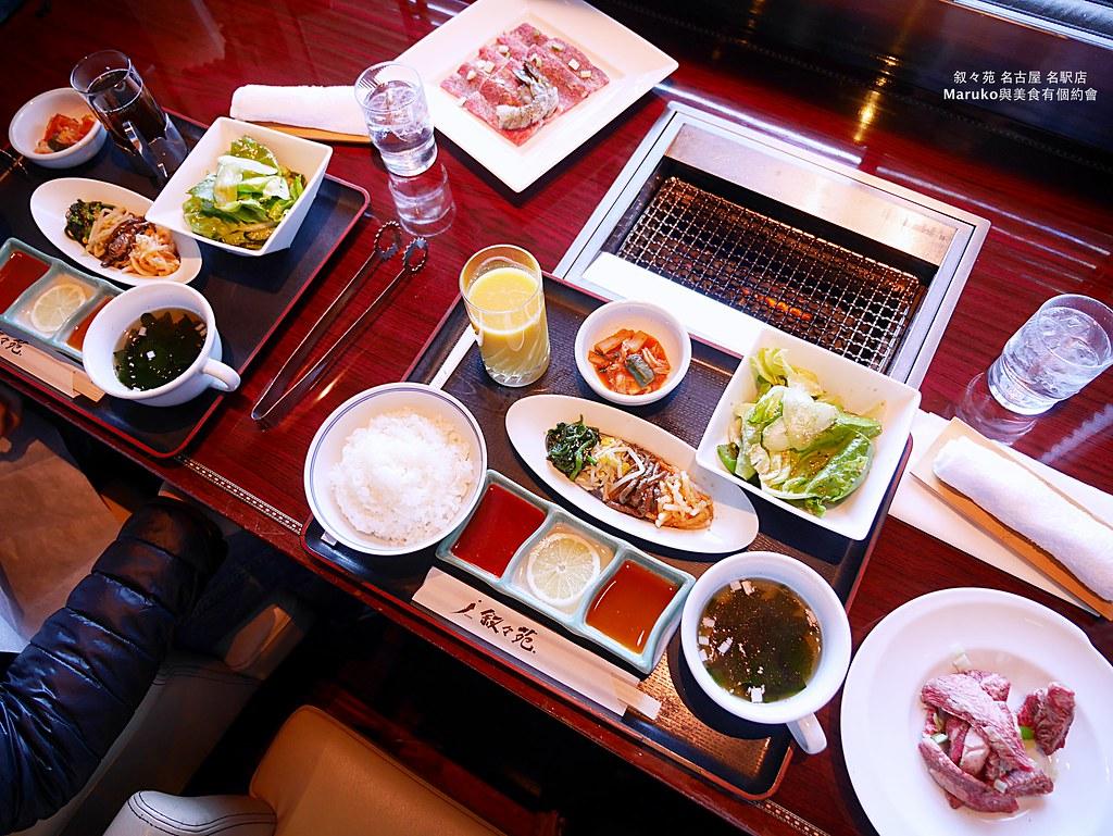 【名古屋美食】叙敘苑名古屋名駅店|不用到東京也可以享受人氣燒肉名店的午間套餐 @Maruko與美食有個約會