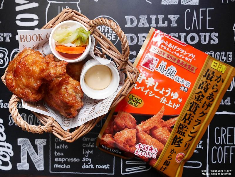 【食譜】日清炸雞粉|鳥開總本家X日清炸雞粉(辣味)日版歐巴炸雞翅更夠味!