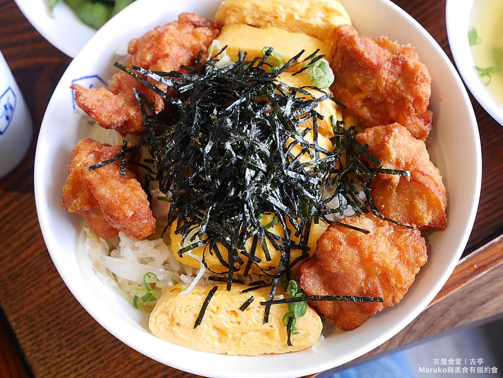 【台北美食】吉屋食堂|超滿足炸雞玉子燒丼飯文青日式食堂 @Maruko與美食有個約會