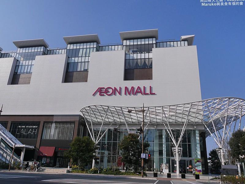 【岡山購物】永旺夢樂城岡山|岡山站旁逛街便利的大型購物中心 @Maruko與美食有個約會