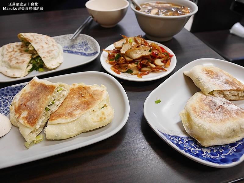 【台北美食】江蘇菜盒店|手工乾烙韭菜盒子麵香清爽很夠味 @Maruko與美食有個約會
