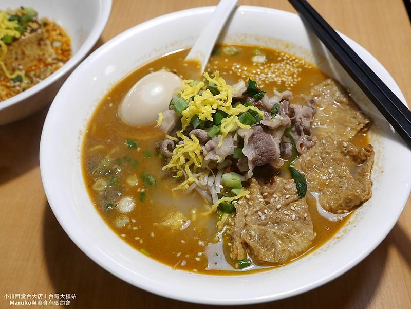 【台北大安】小川西堂台大店|台版麻辣風味小麵 @Maruko與美食有個約會