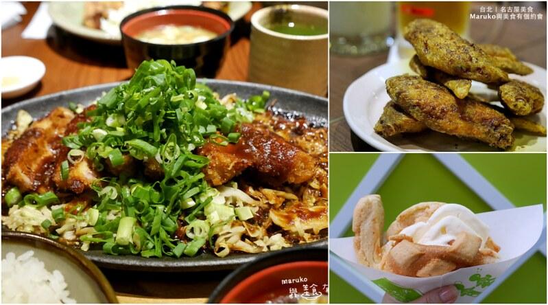 【台北美食】日本登台|五個不用飛出國的名古屋當地美食 @Maruko與美食有個約會