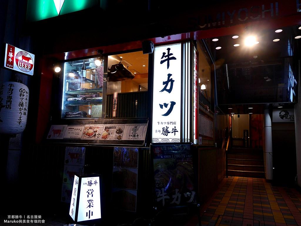 【名古屋美食】京都勝牛(名古屋榮)| 來自京都高溫微炸60秒人氣炸牛排 @Maruko與美食有個約會