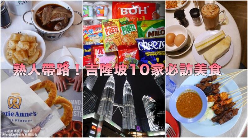 吉隆坡美食|熟人帶路10家在地美食|文青咖啡館|熱門名店一次推薦 @Maruko與美食有個約會