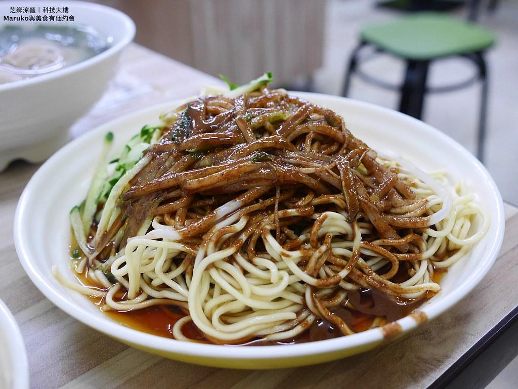【台北美食】芝鄉涼麵|有著南部家鄉味的清爽麻醬涼麵 @Maruko與美食有個約會