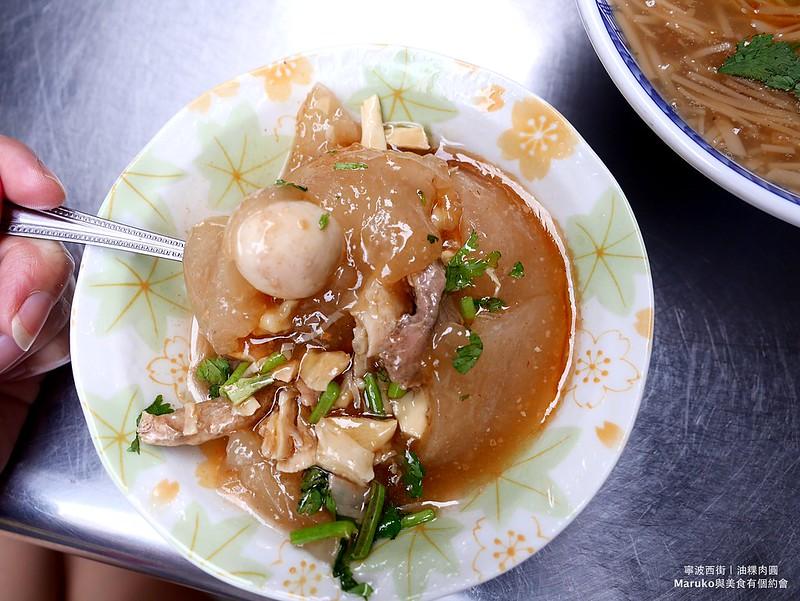 【寧波西街肉圓|台北中正】三十年老攤肉圓一顆只要35元竟然還加了鳥蛋 @Maruko與美食有個約會