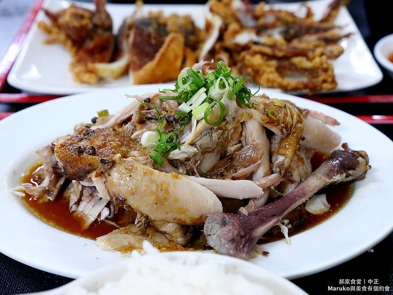【台北美食】郝家食堂|中正紀念堂週邊蒜味燒雞飯一吃過就難忘 @Maruko與美食有個約會