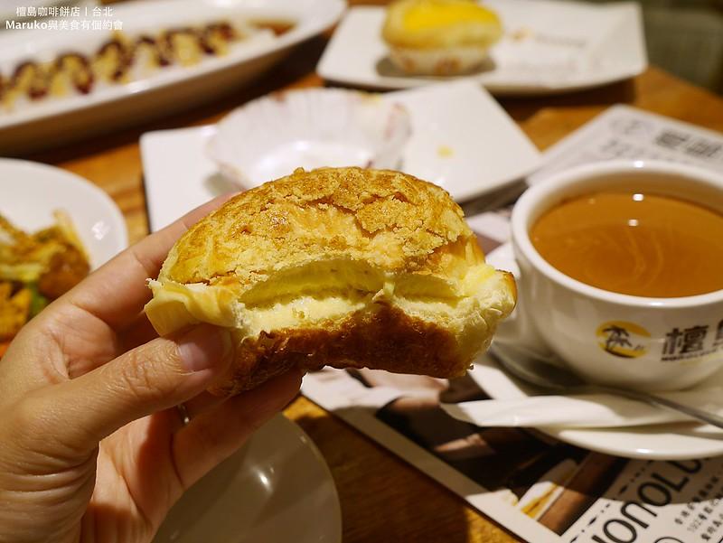 【台北美食】檀島香港茶餐廳|菠蘿油比蛋塔還好吃 @Maruko與美食有個約會