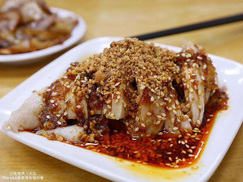 【台北大安】川味麵典|四川風味麻辣麵|大安站四維路週邊美食 @Maruko與美食有個約會