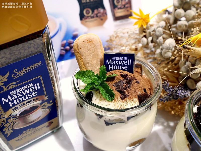 【食譜】麥斯威爾咖啡Maxwell與義大利提拉米蘇的新火花 @Maruko與美食有個約會