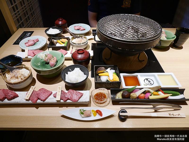 【名古屋美食】馬喰一代|飛驒牛一頭家人氣名店必吃午間燒肉套餐 @Maruko與美食有個約會