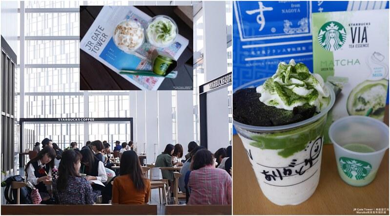 【名古屋美食】 STARBUCKS 星巴克|全日本最高的星巴克(2017年4月最新開幕JR Gate Tower) @Maruko與美食有個約會