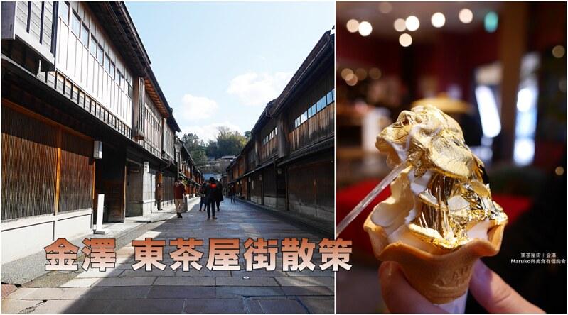 【金澤美食】箔一東山店|東茶屋街最貴氣的金箔冰淇淋 @Maruko與美食有個約會