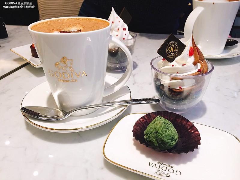 【台北大安】GODIVA生活形象店|情人節巧克力/東區下午茶/東區甜點/東區美食甜點店 @Maruko與美食有個約會
