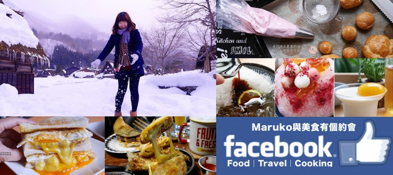 關於Maruko (丸子):合作marukofood@gmail.com @Maruko與美食有個約會