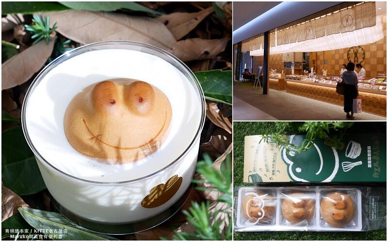 【名古屋美食】青柳總本家|百年老店青蛙饅頭牛奶浴風呂好清涼 (KITTE名古屋/名古屋必買伴手禮) @Maruko與美食有個約會