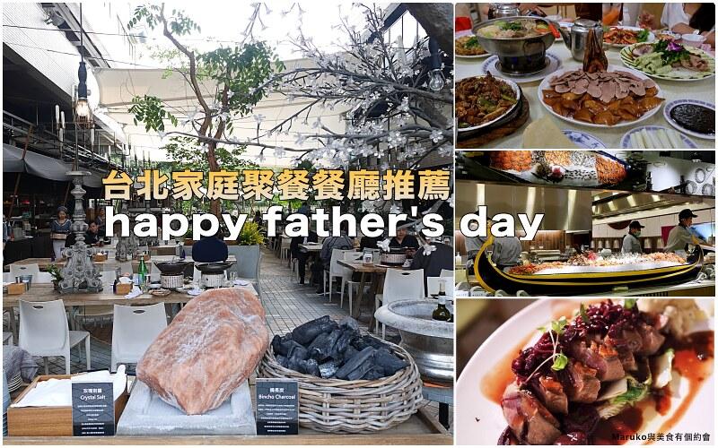 【台北美食精選】10家父親節家庭聚會餐廳推薦|給上輩子的情人特別的一天(2020.07更新) @Maruko與美食有個約會