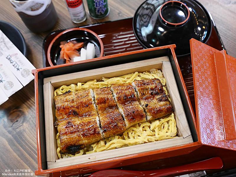 【台中美食】大江戶町鰻屋|產地直送新鮮現烤頂級青口活鰻全台最大鰻魚飯專賣店 @Maruko與美食有個約會