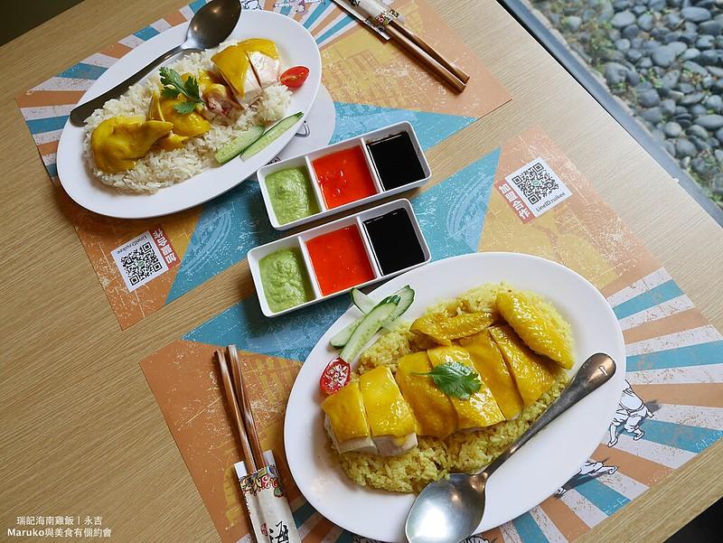 【台北美食】瑞記海南雞飯|黃皮海南雞飯特色新加坡美食 @Maruko與美食有個約會