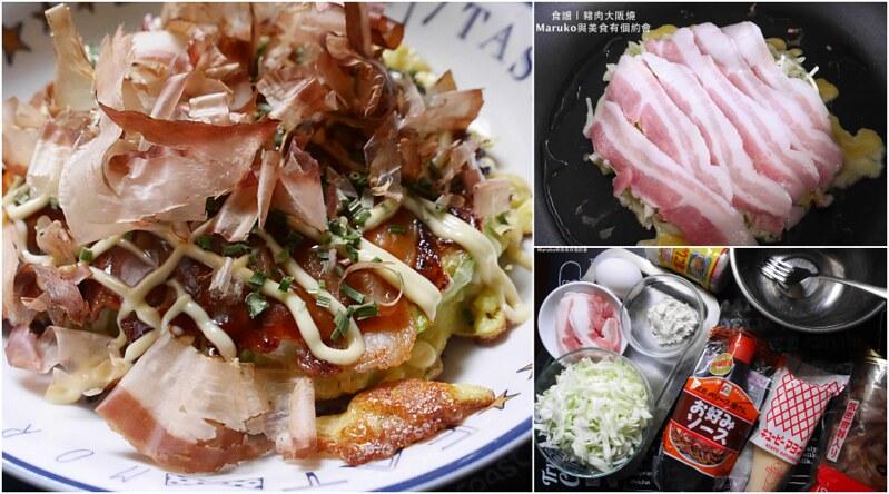 【食譜】豬肉大阪燒|用平底鍋製作日式大阪燒五分鐘就搞定 @Maruko與美食有個約會