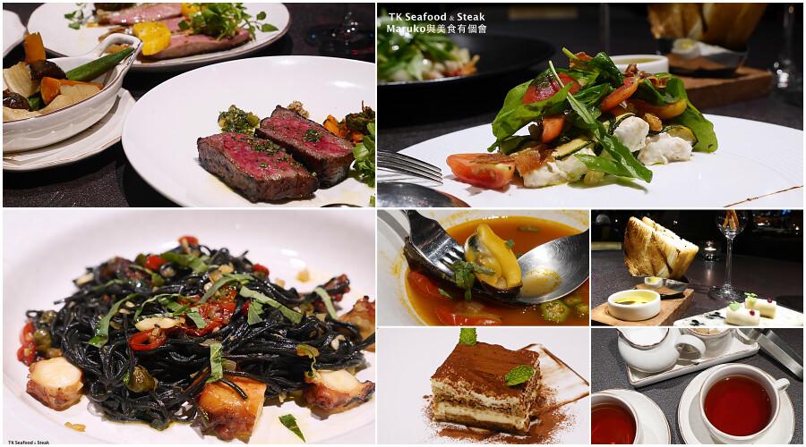【台北約會餐廳】TK Seafood & Steak牛排餐廳(賦樂旅居)|只要950元七種享受全新套餐菜單 @Maruko與美食有個約會