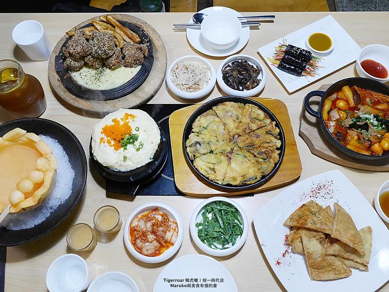 【台北美食】TIGERROAR 韓虎嘯|韓國傳統小吃/韓式料理/年糕火鍋/信義區美食/統一時代百貨 @Maruko與美食有個約會