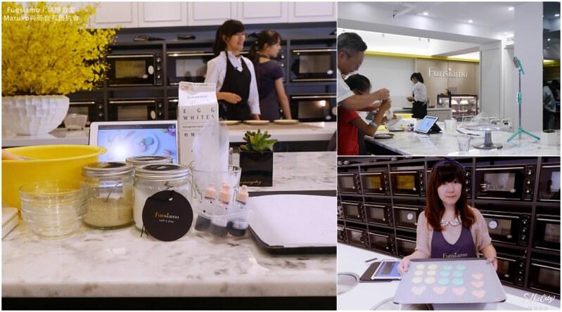 【台北烘焙教室】Funsiamo自助烘焙體驗|東區華麗烘焙教室邂逅烘焙樂趣 @Maruko與美食有個約會