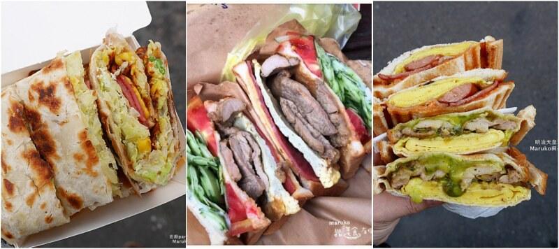 【台北美食精選】20家以上台北平價早午餐推薦炭烤肉蛋吐司、蛋餅、熱壓吐司(2017/11年更新) @Maruko與美食有個約會