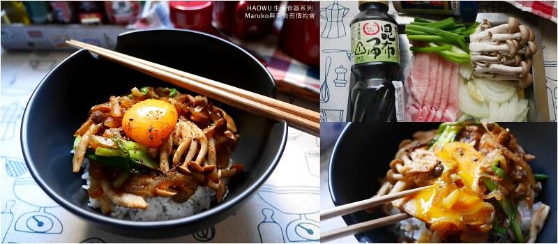 【食譜】和風醬燒豬肉丼|運用器皿創造質感生活的簡單事 @Maruko與美食有個約會