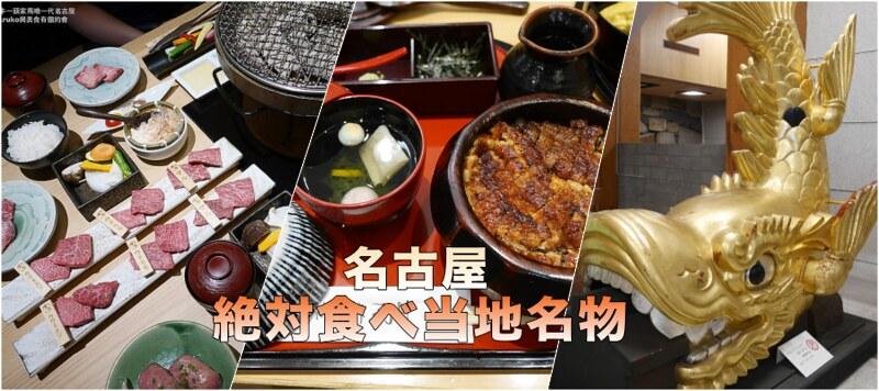 【名古屋美食】五個名古屋必吃的當地特色美食 @Maruko與美食有個約會