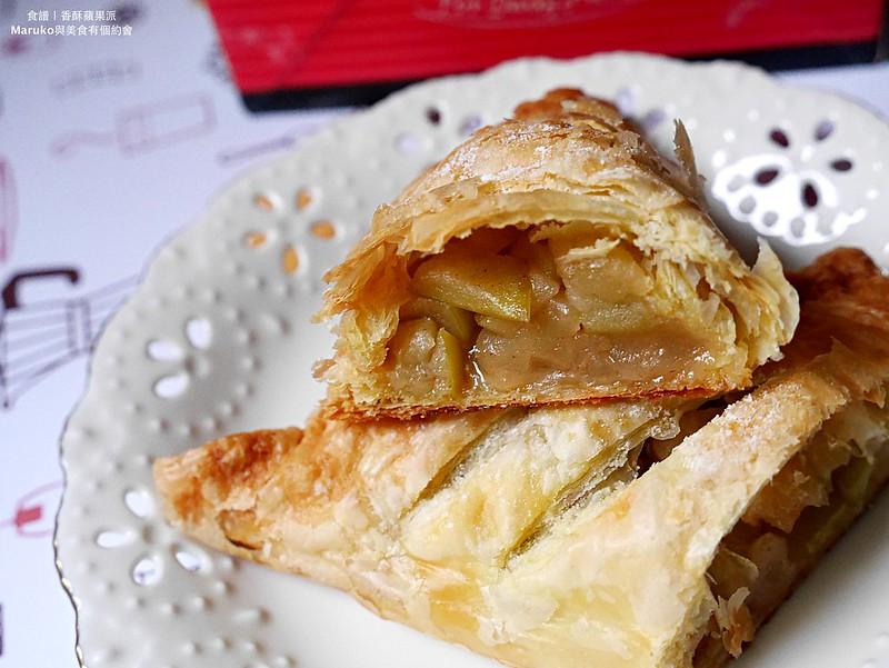 【食譜】香酥蘋果派|三個步驟簡易製作法式蘋果派 @Maruko與美食有個約會