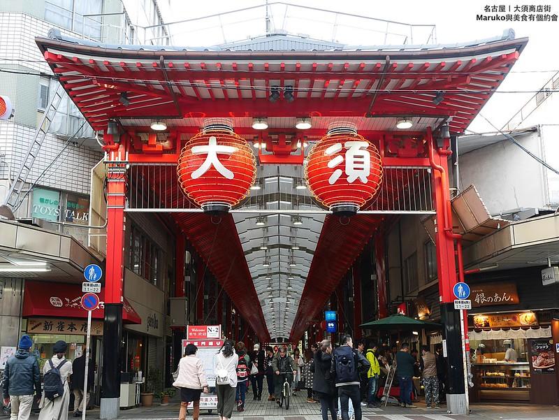 【名古屋旅遊必訪景點】大須商店街|名古屋最熱鬧的商店街當地年輕人也愛逛 @Maruko與美食有個約會