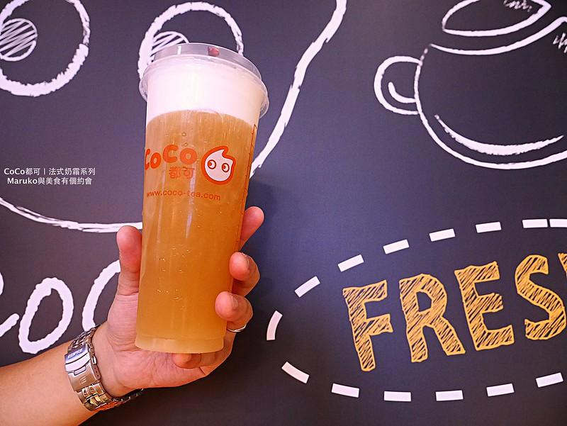 【CoCo都可連鎖茶飲】綿密奶霜的浪漫滋味|歐洲第一奶油製作法式奶霜系列 @Maruko與美食有個約會