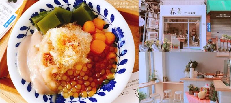 【台北美食】春美冰菓室|超好拍冰菓室來一碗清涼的黑糖刨冰吧 @Maruko與美食有個約會