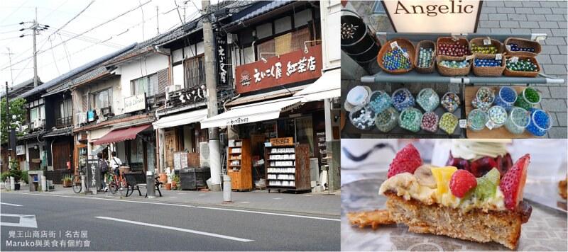 【名古屋美食】覺王山商店街散策|Chez Shibata 柴田西點法式甜點名古屋排隊名店 @Maruko與美食有個約會