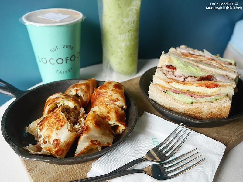 【台北美食】LOCO FOOD 樂口福|全台北市最好吃的蛋捲餅連三明治也超狂(南京松江捷運站/中山區/手工蛋餅/早午餐推薦) @Maruko與美食有個約會