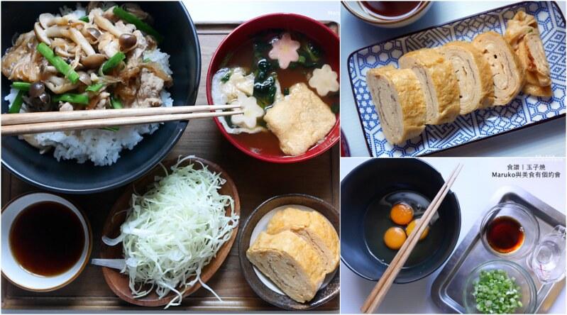 【食譜】日式玉子燒|用平底鍋也能做厚厚的日式玉子燒 @Maruko與美食有個約會
