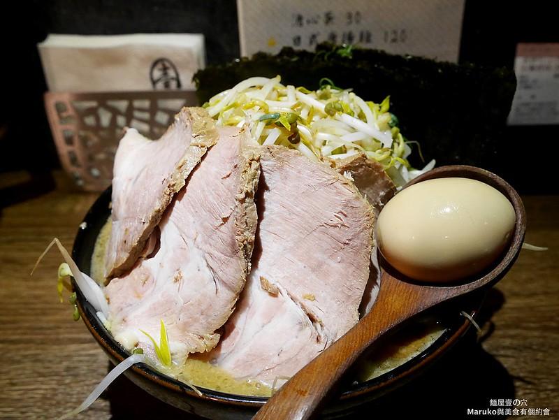 【台北美食|大安】麵屋壹之穴|痛風二郎拉麵把蔬菜疊的超高、麵條極粗的豚骨魚介拉麵 @Maruko與美食有個約會