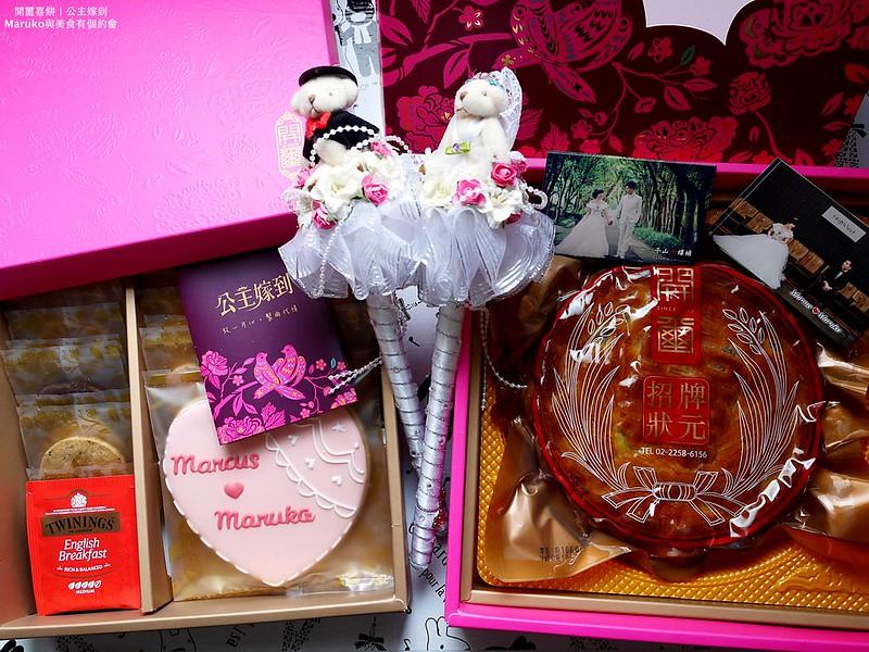 【台北結婚喜餅推薦】開璽喜餅|公主嫁到中西式禮盒客製化糖霜喜卡一生一次的幸福選擇 @Maruko與美食有個約會