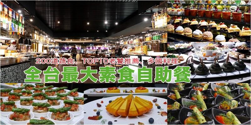 【台北|松山區】御蓮齋素食自助餐|全台最大素食自助餐200道多國料理、TOP10老饕推薦精緻蔬食 @Maruko與美食有個約會